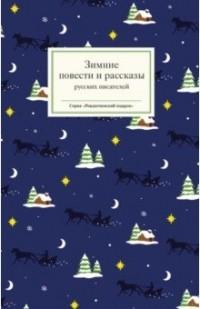 - Зимние повести и рассказы русских писателей (сборник)