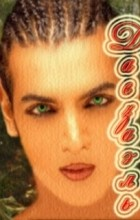 Александра Руда - Безответная любовь Даезаэля