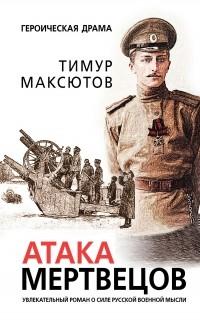 Тимур Максютов - Атака мертвецов