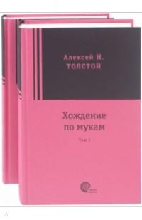 Алексей Толстой - Хождение по мукам (сборник)