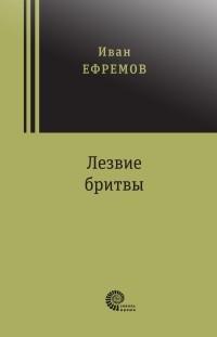 Иван Ефремов - Лезвие бритвы