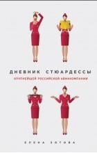 Елена Зотова - Дневник стюардессы