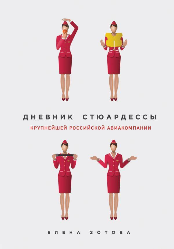 Дневник стюардессы. Елена Зотова