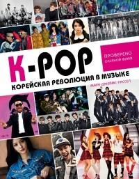 Марк Джеймс Рассел - K-POP! Корейская революция в музыке