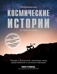 Нэнси Аткинсон - Непридуманные космические истории
