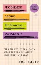 Бен Блатт - Любимое слово Набокова - лиловый. Что может рассказать статистика о наших любимых авторах