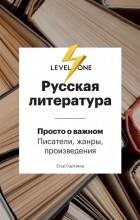 Егор Сартаков - Русская литература. Level One