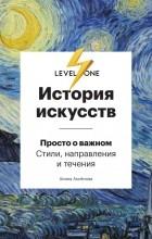 Егор Сартаков - История искусств. Level One