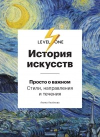 Алина Аксенова - История искусств. Level One