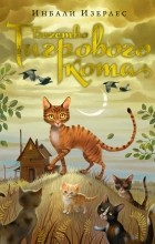 Инбали Изерлес - Бегство Тигрового кота