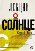 Сергей Язев - Лекции о Солнце