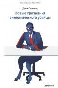 Джон Перкинс - Новые признания экономического убийцы