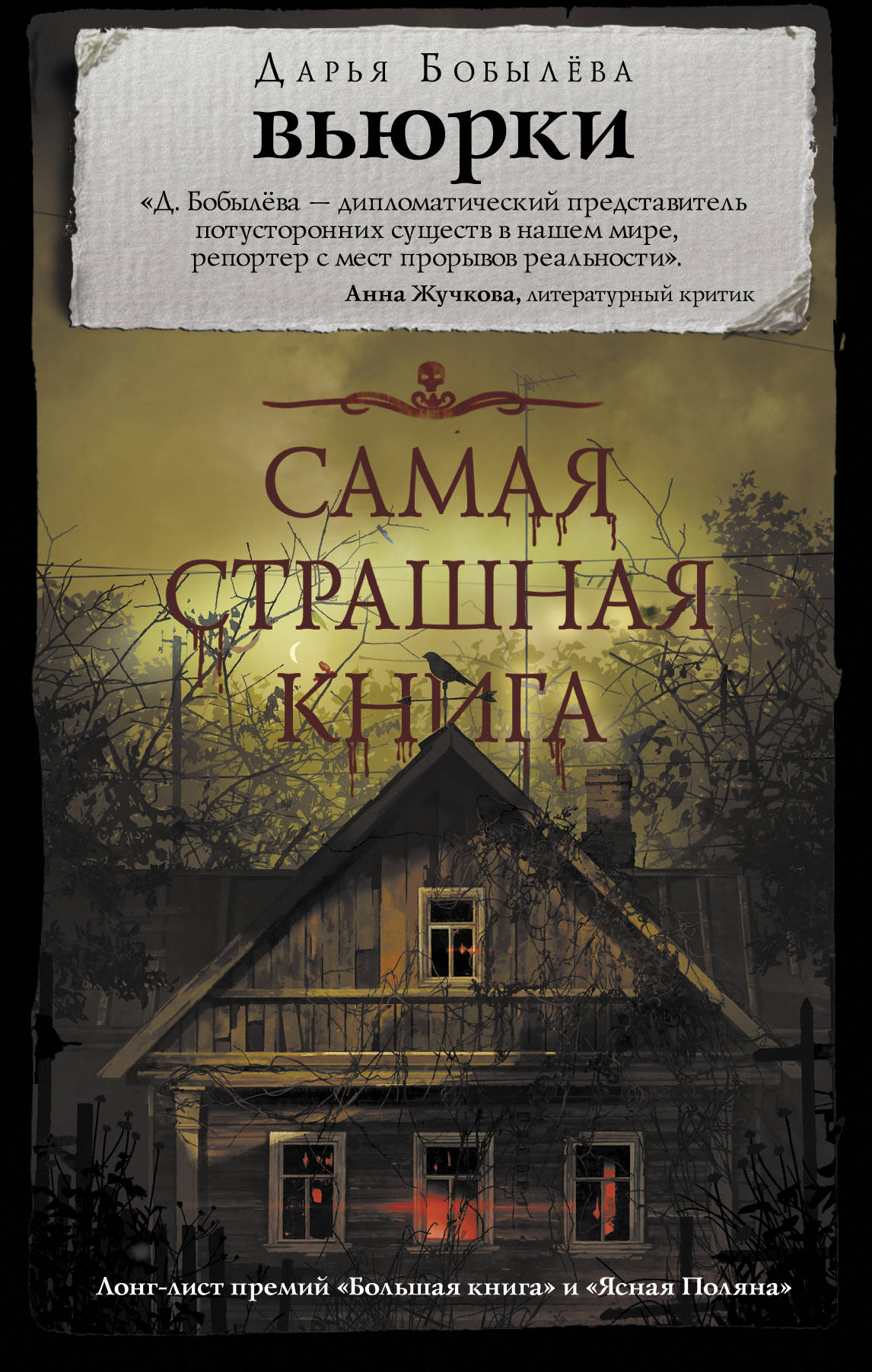 Вьюрки. Дарья Бобылёва