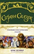 Крис Колфер - Страна сказок. Сборник классических сказок