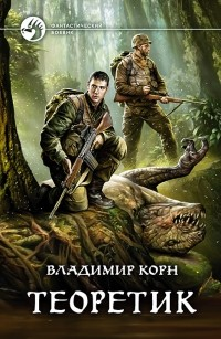 Владимир Корн - Теоретик