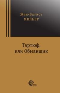 Жан-Батист Мольер - Тартюф, или Обманщик. (сборник)