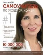 Ольга Фем - Самоучитель по уходу за кожей #1