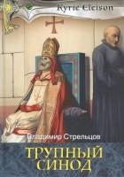 Владимир П. Стрельцов - Трупный синод