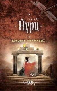Альбина Нури - Дорога в мир живых