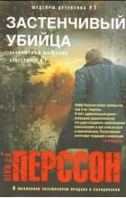 Лейф Г.В. Перссон - Застенчивый убийца