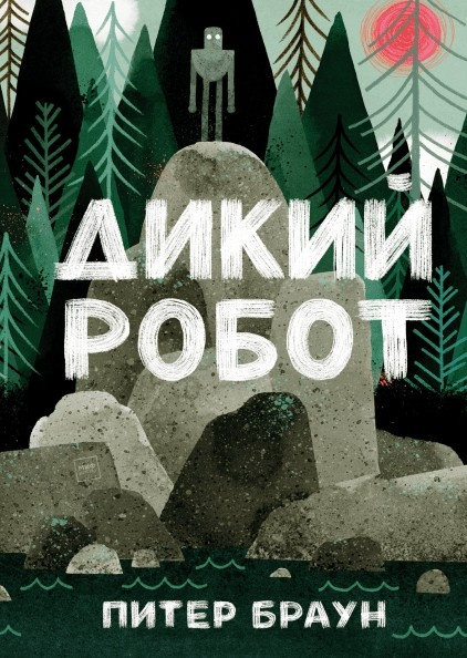 Дикий Робот Питер Браун