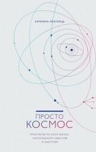 Катерина Ленгольд - Просто космос. Практикум по Agile-жизни, наполненной смыслом и энергией
