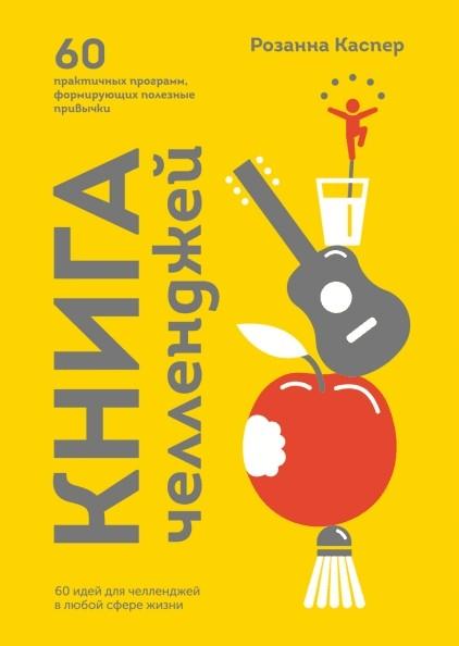 Книга челленджей. 60 практичных программ, формирующих полезные привычки Розанна Каспер