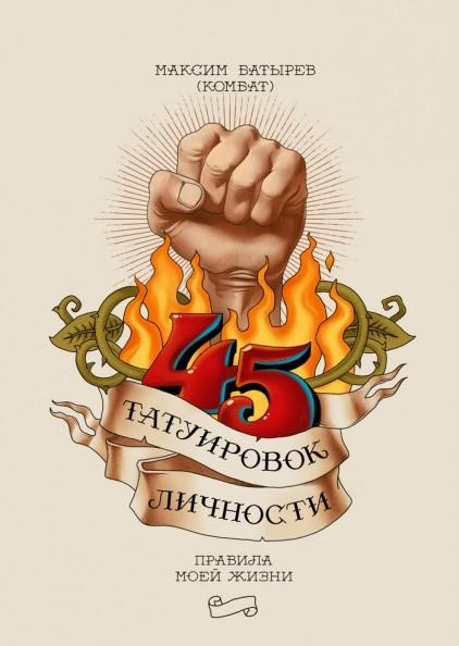 45 татуировок личности. Правила моей жизни Максим Батырев