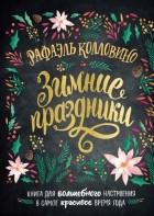 Рафаэль Колловино - Зимние праздники. Книга для волшебного настроения в самое красивое время года