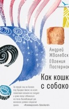Андрей Жвалевский, Евгения Пастернак - Как кошка с собакой. Про моркоff/on