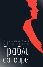 Андрей Жвалевский, Евгения Пастернак - Грабли сансары