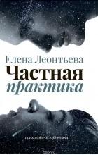 Елена Леонтьева - Частная практика