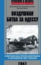- Воздушная битва за Одессу. Советские асы против люфтваффе и королевских ВВС Румынии. 1941