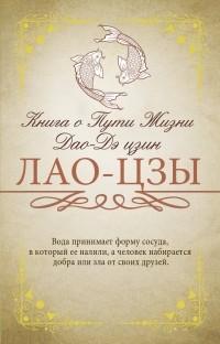 Малявин Владимир Вячеславович - Книга о Пути Жизни (Дао-Дэ цзин)