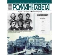 Авдотья Панаева - Журнал