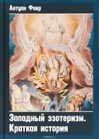 Антуан Февр - Западный эзотеризм. Краткая история