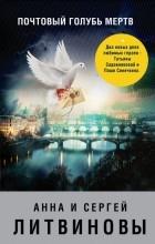 Анна и Сергей Литвиновы - Почтовый голубь мертв