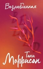 Тони Моррисон - Возлюбленная