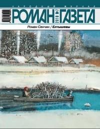 Роман Сенчин - Журнал