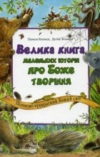 - Велика книга маленьких історій про Боже творіння