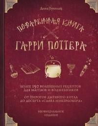 Дина Бухольц - Поваренная книга Гарри Поттера