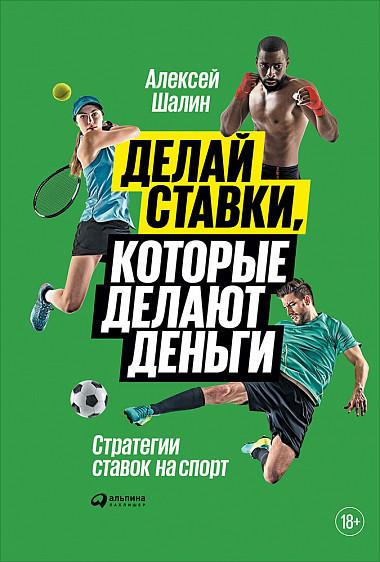 Aleksej_Shalin__Delaj_stavki_kotorye_del...sport.jpeg