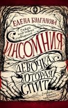 Елена Булганова - Инсомния. Девочка, которая спит