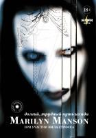 - Marilyn Manson: долгий, трудный путь из ада