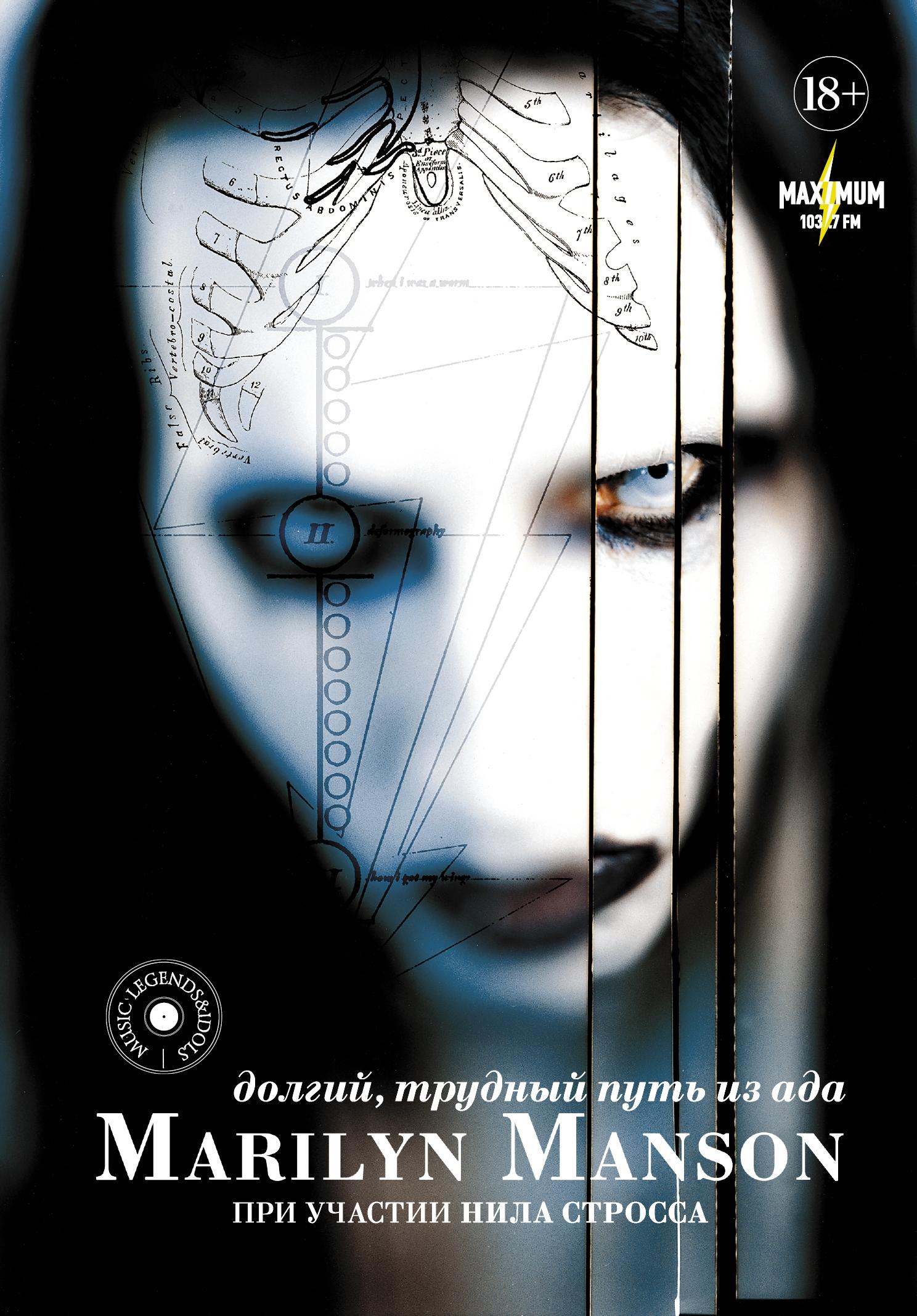 Marilyn Manson: долгий, трудный путь из ада - Мэрилин Мэнсон, Нил Стросс