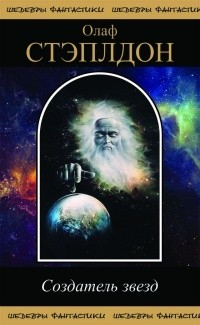 Олаф Стэплдон - Создатель звёзд (сборник)