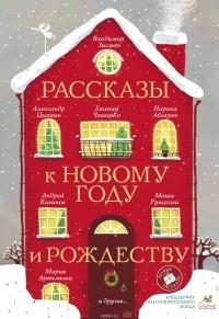 - Рассказы к Новому году и Рождеству (сборник)