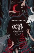 Ольга Птицева - Сестры озерных вод