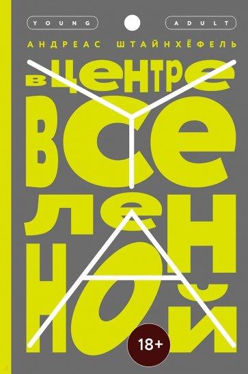 В центре Вселенной - Андреас Штайнхёфель