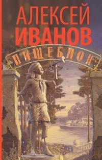 Алексей Иванов - Пищеблок